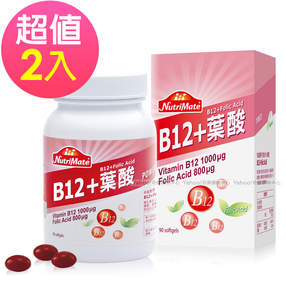Nutrimate你滋美得 複合B12+葉酸90顆-2入