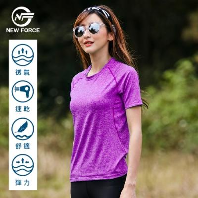 NEW FORCE 男女款彈力吸濕排汗冰涼透氣排汗衫-女款紫紅