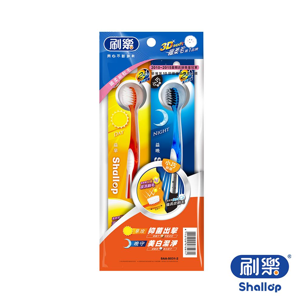 刷樂 益早益晚牙刷2入(小頭型)