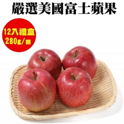 【天天果園】美國富士蘋果12入禮盒 x4盒(每顆約280g)(春節禮盒)
