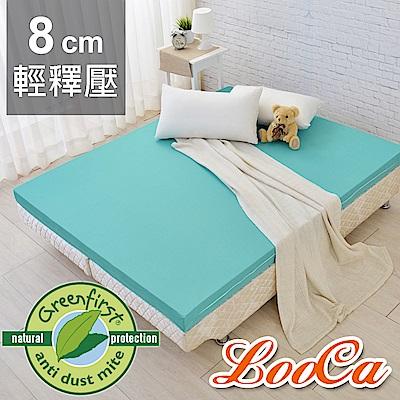 (超值釋壓組)LooCa 法國防蹣防蚊輕釋壓8cm記憶床墊+萬用方型靠枕x1-單人3尺