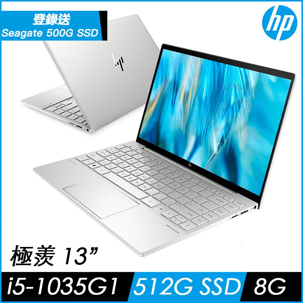 HP 極羨 ENVY 13-ba0041TU 13吋筆電(i5-1035G1/8G/512G SSD/Win10/璀燦銀)