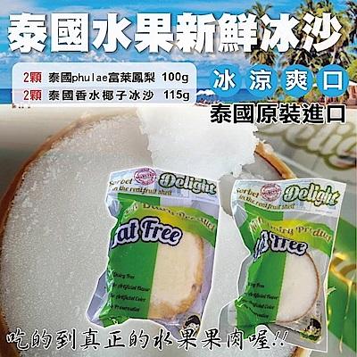 【天天果園】泰國香水椰子冰沙115gX2+富萊鳳梨冰沙100gX2