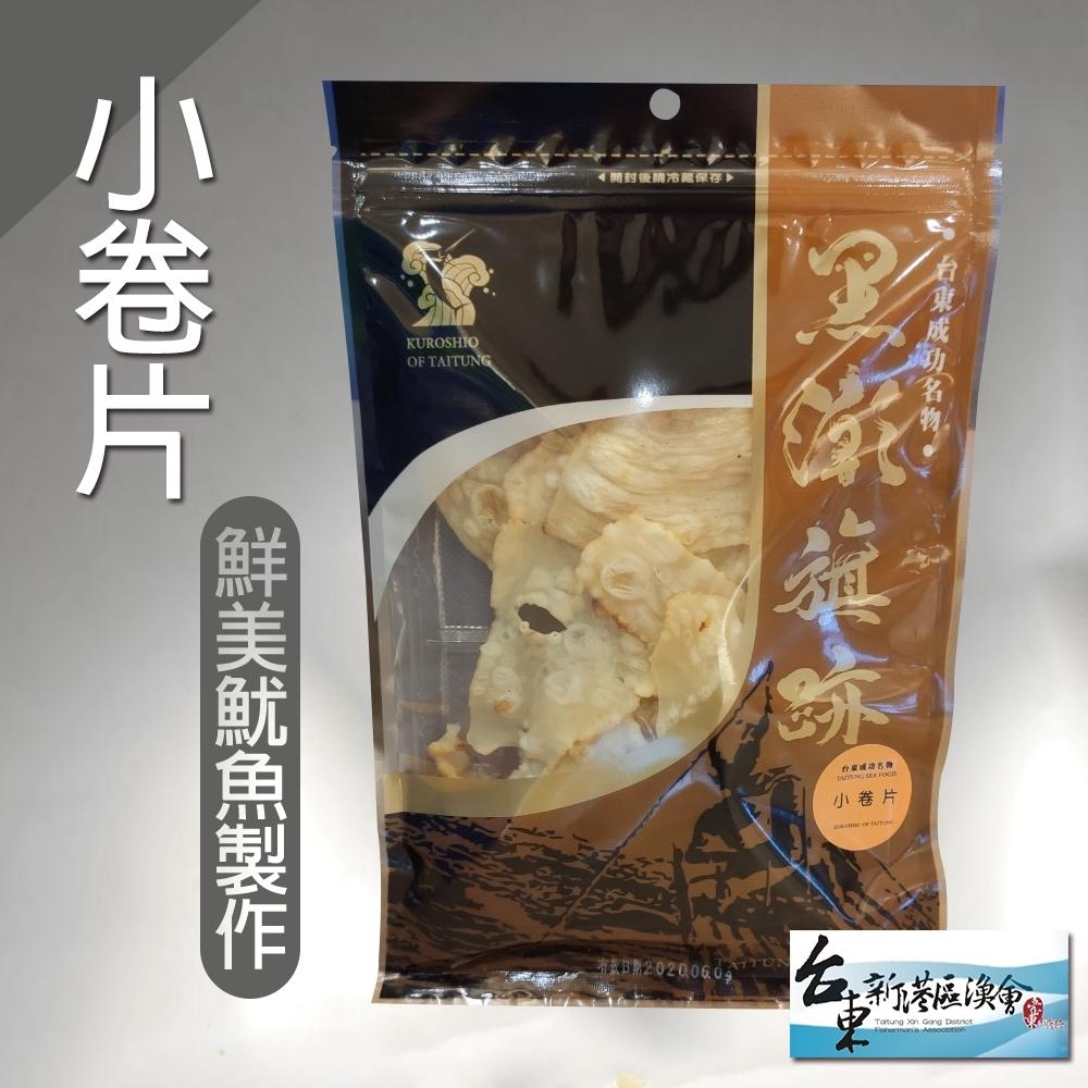 新港漁會 小卷片 (70g/包)