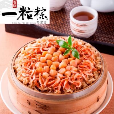石碇一粒粽 櫻花蝦干貝米糕1000g/盒(年菜預購)