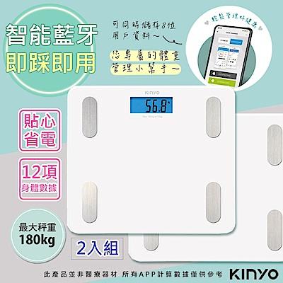 KINYO 健康管家藍牙體重計/健康秤(DS-6589)12項健康管理數據(APP)(2入)