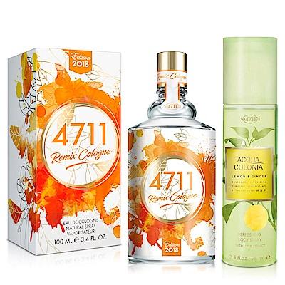 No.4711 Remix Orange 經典橙香古龍水100ml-送身體噴霧