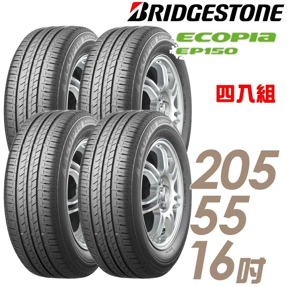【BRIDGESTONE 普利司通】ECOPIA EP150 環保節能輪胎_四入組_205/55/16(EP150)