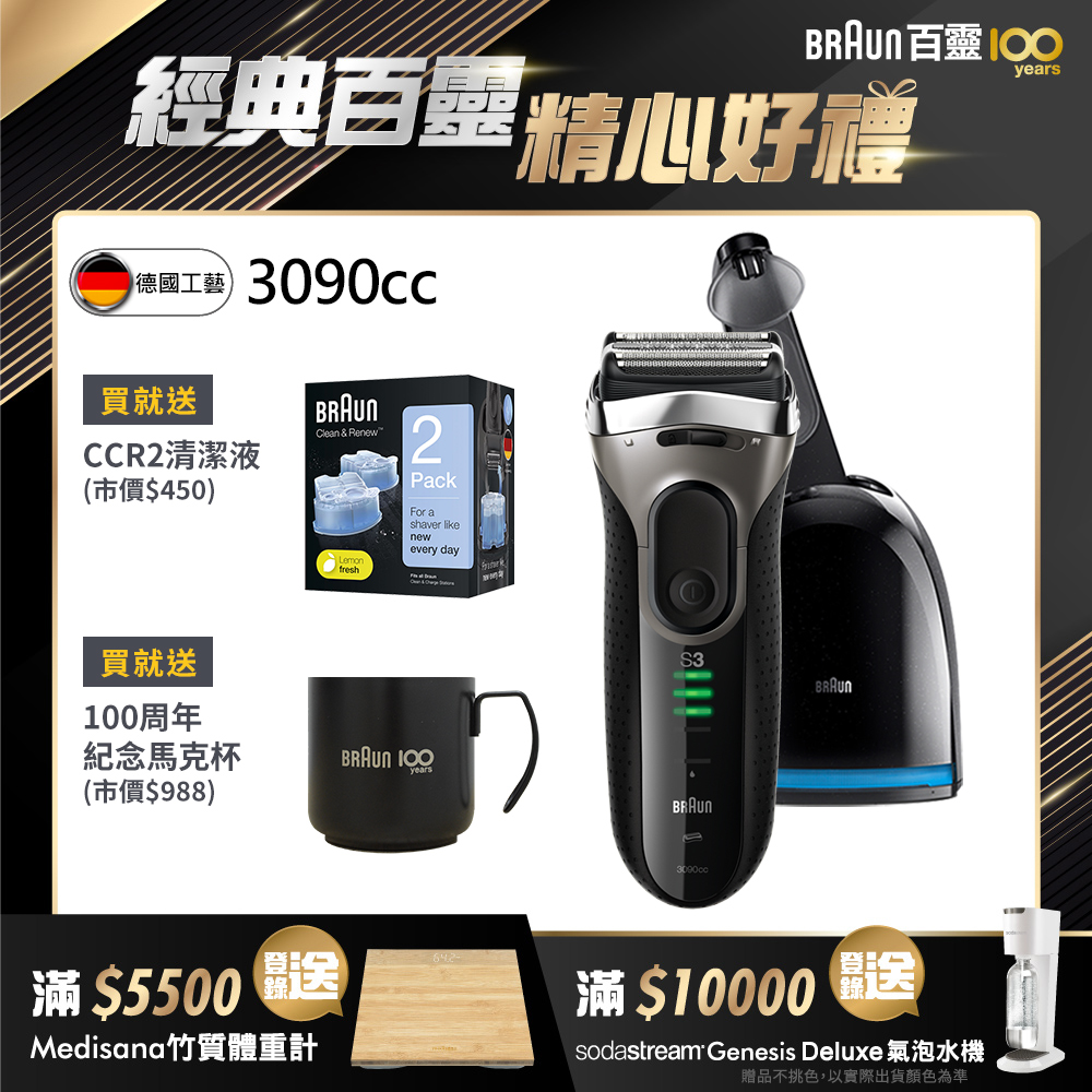 德國百靈BRAUN-新升級三鋒系列電動刮鬍刀/電鬍刀3090cc