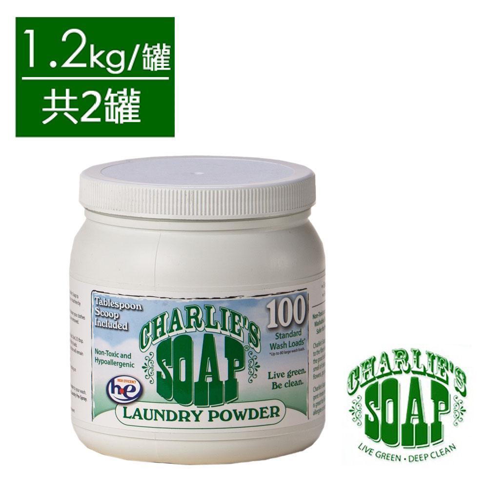 查理肥皂 Charlie s Soap 洗衣粉1.2公斤/罐(共2罐)