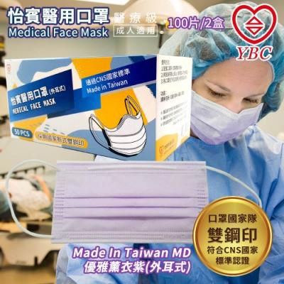 怡賓 MD雙鋼印醫療級三層口罩-紫色 100片(50片X2盒)(外耳式)