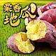 【愛上美味】特A級日本栗香地瓜6包(300g/包) product thumbnail 1