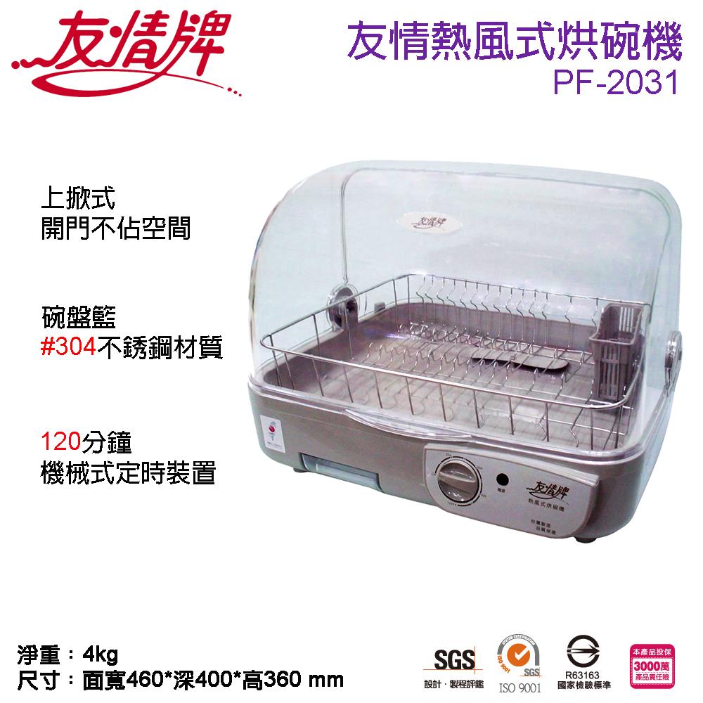 友情牌熱風式烘碗機(#304碗盤籃) PF-2031