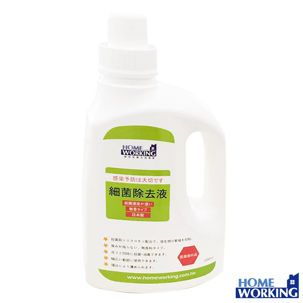 日本菌速清-除菌消毒劑