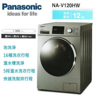 Panasonic 國際牌 12KG變頻滾筒洗衣機 NA-V120HW