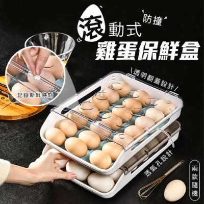 滾動式防撞雞蛋保鮮盒