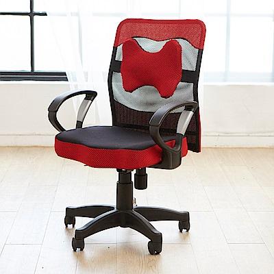 澄境 舒適機能小網美背辦公椅/電腦椅/書桌椅