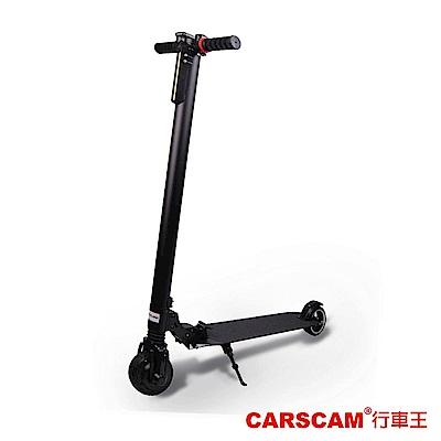 CARSCAM行車王 LED大燈鋁合金5.5吋8.8Ah避震折疊電動滑板車