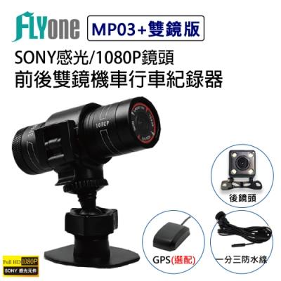 FLYone MP03+雙鏡版 SONY感光 行車記錄器/運動相機+GPS(選配)-急速配
