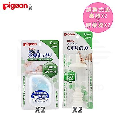 日本《Pigeon 貝親》調整式吸鼻器2 吸管型餵藥器x2