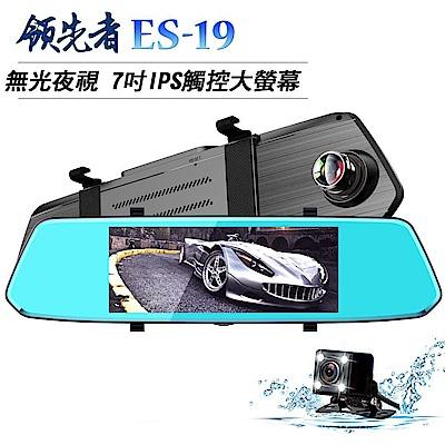 領先者 ES-19 無光夜視 7吋IPS觸控大螢幕 1080P前後雙鏡行車記錄器-自