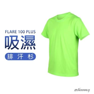 HODARLA 男女 FLARE 100 PLUS 吸濕排汗衫 螢光綠