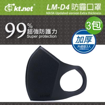 KTNET LM-D4 防霧霾口罩5mm-加厚升級版(3入/包)x3包