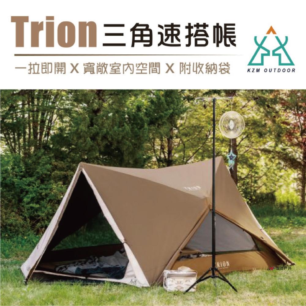 【KZM】Trion三角速搭帳_K20T3T017 (悠遊戶外)