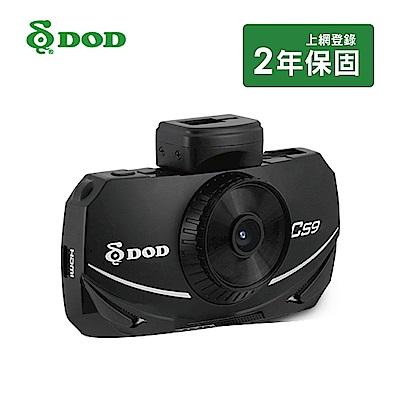 DOD CS9-1CH GPS-WIFI 高畫質行車紀錄器+32G記憶卡