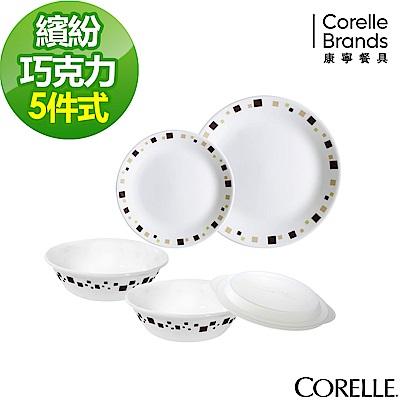 CORELLE康寧 繽紛巧克力5件式餐盤組(502)