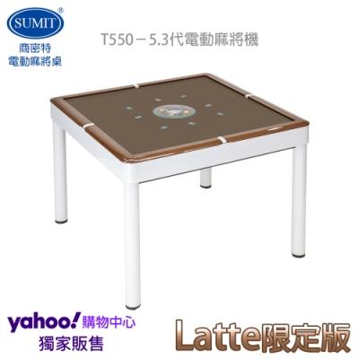 (下單登記送3900)(結帳再折5000) 商密特T550 電動麻將機 Latte獨賣限定版-Latte專屬色