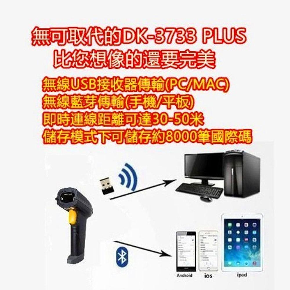 DK-3733 plus無線/藍芽/即時/儲存多模式無線雷射條碼掃描器