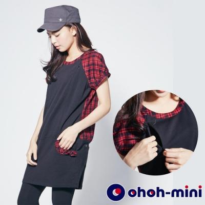 【ohoh-mini 哺乳裝】Rock格紋長版哺乳上衣