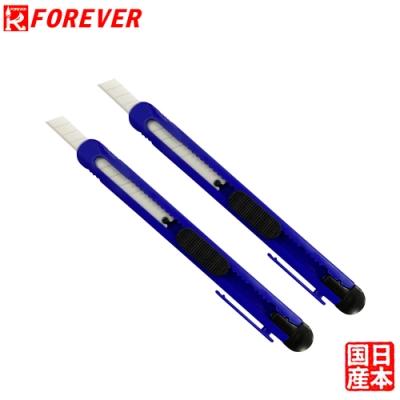 FOREVER 日本製造鋒愛華陶瓷美工刀(小)2入組-藍色