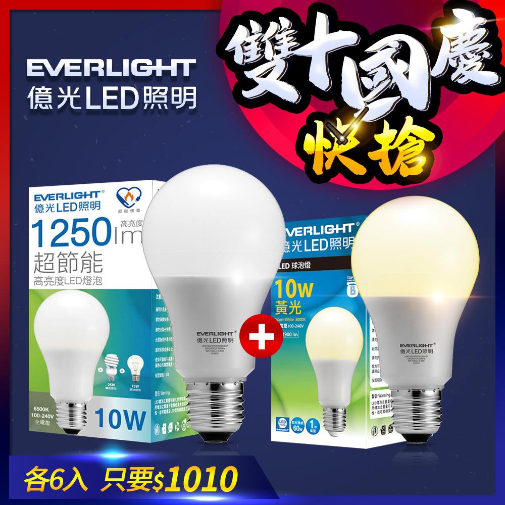 [十月限定特惠組] 億光 10W超節能 6入組 LED燈泡(白/黃光)