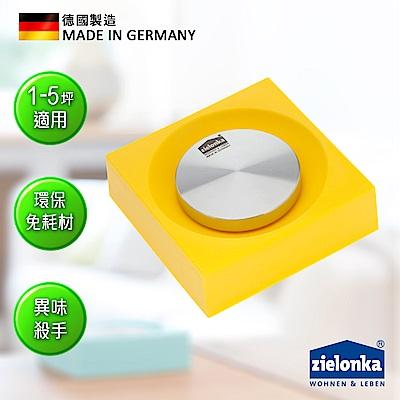 德國潔靈康 zielonka 小經典空氣清淨器(黃色)