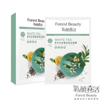 氧顏森活 Forest Beauty 桂花白茶賦活亮白面膜 3片入