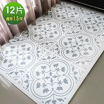 【Abuns】百變花磚仿瓷磚大巧拼地墊附贈邊條(3色12片裝-適用1.5坪)