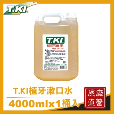 T.KI植牙專用漱口水4000cc