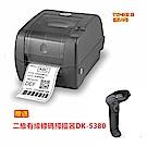 條碼列印機TSC TTP-345 再送有線式二維條碼掃描器DK-5380