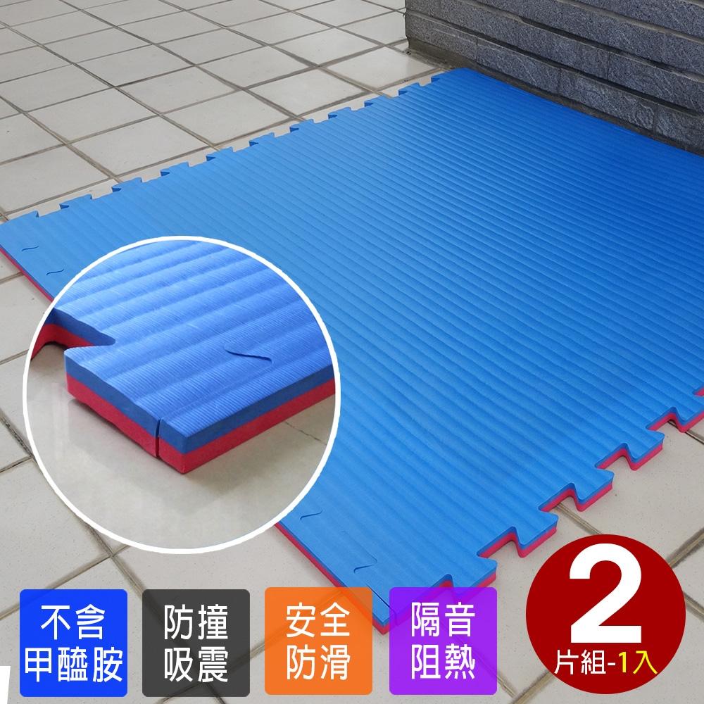 【Abuns】百大厚2CM紅藍雙色榻榻米紋運動地墊104.5*104.5CM(2片裝-適用0.7坪)