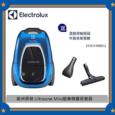 伊萊克斯 UltraOne mini 藍寶精靈吸塵器 ZUOM9922CB