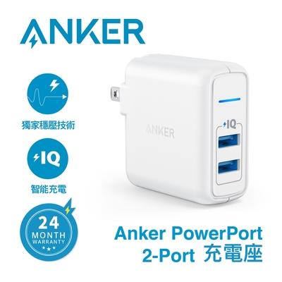 ANKER A2023 2.4A白 快充Power IQ 充電座