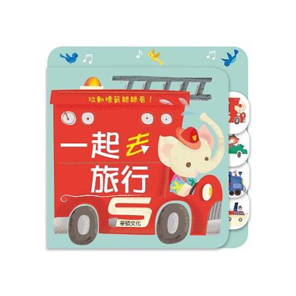 華碩文化-一起去旅行 音樂厚紙書 READY SET GO!