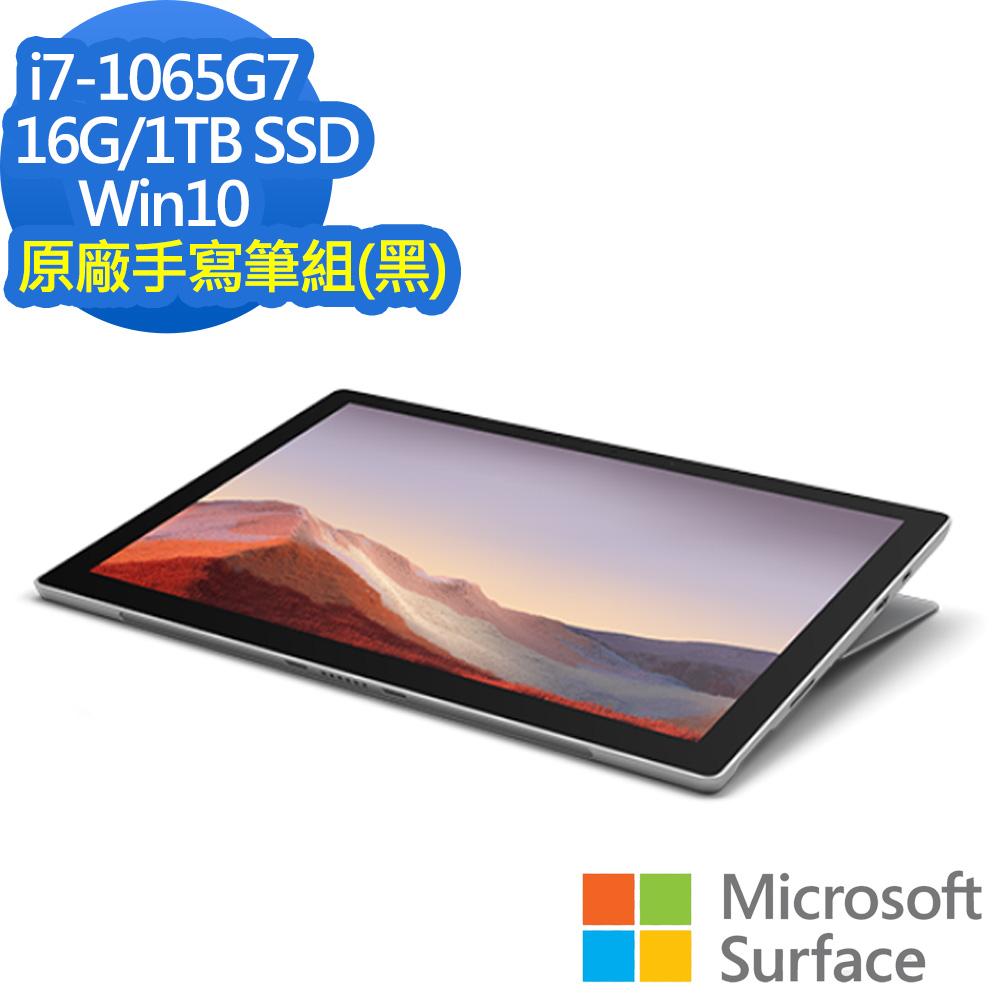 含手寫筆組 Microsoft 微軟 Surface Pro7 I7/16G/1TB白金