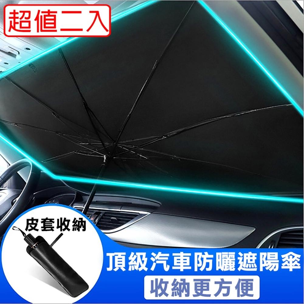 【super舒馬克】汽車防曬遮陽傘/汽車隔熱遮陽板_經濟型大號(超值二入)