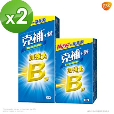 【克補】B群+鋅加強錠 (90錠X2盒)