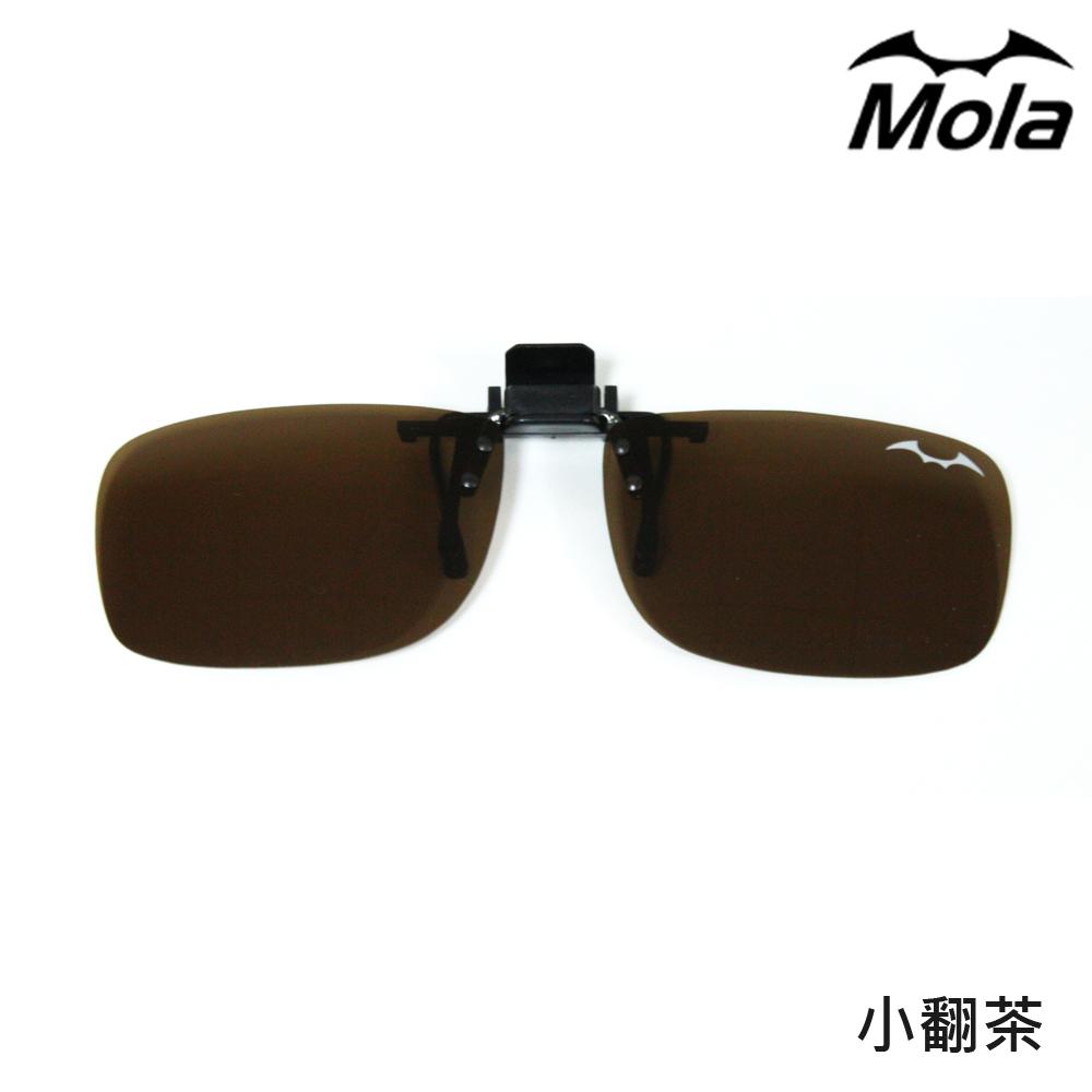 MOLA摩拉前掛可掀偏光太陽眼鏡夾片 UV400 近視/老花眼鏡專用-小翻茶