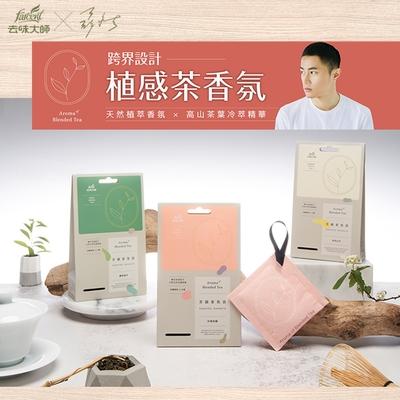 去味大師 茶韻衣物香氛袋(3入/盒)-(茉莉白茶/麝香綠茶/玫瑰烏龍)三款可選