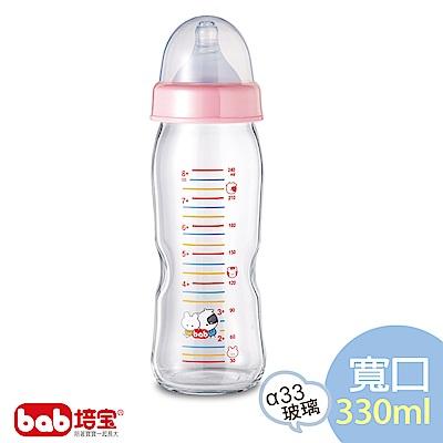 培寶α-33玻璃奶瓶(寬口徑240ml-粉)